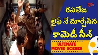 రవితేజ లైఫ్ నే మార్చేసిన కామెడీ సీన్ | Ultimate Movie Scenes | TeluguOne - TELUGUONE