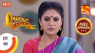 Mangalam Dangalam - Ep 90 - Full Episode - 18th March, 2019 - SABTV