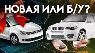 Какую машину купить за 500 000 р? Новую или бу? 2/2