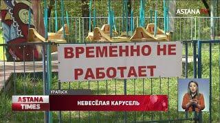 Владельцам опасной карусели в Уральске грозит до 14 млн тенге штрафа