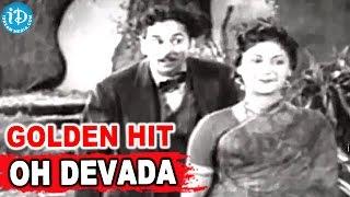 Devadasu Movie Golden Hit Song || Oh Devada Song || ANR || Savitri - IDREAMMOVIES