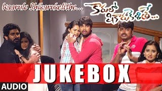 Kaarulo Shikarukelithe Jukebox | Kaarulo Shikarukelithe Songs | Dheeru Mahesh, Suresh, Sudharshan - LAHARIMUSIC