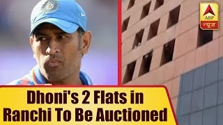 Ranchi: Dhoni's two flats to be auctioned as builders couldn't pay the loan - ABPNEWSTV