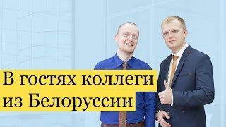 Гости из Белоруссии: у ребят свой сервисный центр в Кобрине