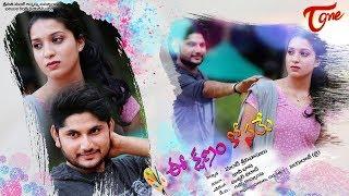 Ee Kshanam Kosame | Latest Telugu Short Film 2017 | Directed by Jaya Raju (JAI) | #ShortFilms2017 - YOUTUBE