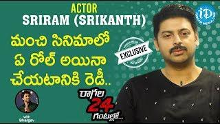 Actor Sriram (Srikanth) Exclusive Interview || Talking Movies With iDream - IDREAMMOVIES