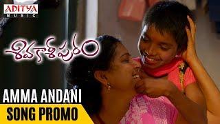 Amma Andani Song Promo | Sivakasipuram Songs | Rajesh Sri Chakravarthy, Priyanka Sharma - ADITYAMUSIC