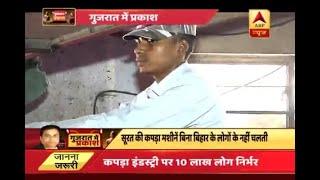 Know the condition of Biharis in Gujarat's economic capital Surat - ABPNEWSTV