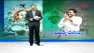 బస్సెక్కి వస్తాడా..? | YS Jagan Pulivendula Tour | YS Jagan Mohan Reddy Schedule | CVR NEWS - CVRNEWSOFFICIAL