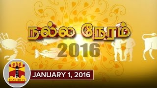 Nalla Neram 2016 01-01-2016 – New Year Special Thanthi TV Show