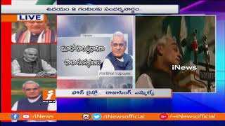 Atal Bihari Vajpayee Demise Great Loss To BJP and Country | Raja Singh About Vajpayee Demise | iNews - INEWS