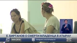 Гибель младенца в Атырау: Биртанов призвал всех дождаться результатов следствия