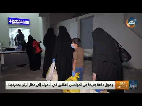وصول دفعة جديدة من المواطنين العالقين في الإمارات إلى مطار الريان بحضرموت
