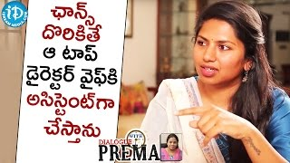 If I Get A Chance I Am Ready To Work With Her - Neeraja Kona    Dialogue With Prema - IDREAMMOVIES