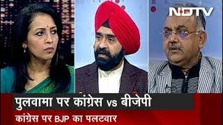 रणनीति : पुलवामा पर राजनीति न करने के दावों का क्या हुआ? - NDTVINDIA