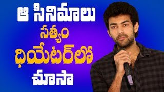 I watched those movies at Satyam theater: Varun Tej - IGTELUGU