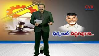 ధర్మబాద్ దద్దరిల్లింది...| Dharmabad Court Rejects AP CM Chandrababu Recall Petition | CVR News - CVRNEWSOFFICIAL