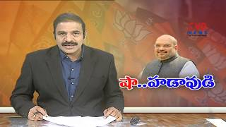 BJP President Amit Shah in Hyderabad | 'Mission Telangana' begins | CVR News - CVRNEWSOFFICIAL