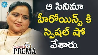 Only Heroines Were Invited To Watch That Movie - Roja Ramani || Dialogue With Prema - IDREAMMOVIES