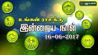 Rasi Palan 20-06-2017 – PuthuYugam TV Show