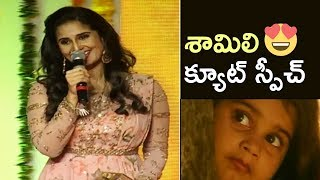 Actress Shamili Cute Speech @ Ammammagarillu Pre Release Event | TFPC - TFPC