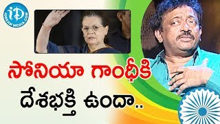 Director Ram Gopal Varma About Sonia Gandhi | Ramuism 2nd Dose - IDREAMMOVIES