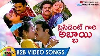 President Gari Abbayi Telugu Movie Back 2 Back Video Songs | Balakrishna | Suhasini | Mango Music - MANGOMUSIC