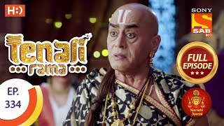 Tenali Rama - Ep 334 - Full Episode - 17th October, 2018 | Navratri Special - SABTV