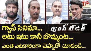 Gang Leader Public Talk | Gang Leader Review | Nani, Vikram Kumar, Priyanka Arul | TeluguOne - TELUGUONE