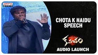 Chota K Naidu Speech @ Kavacham Audio Launch || Bellamkonda Sreenivas, Kajal, Mehreen - ADITYAMUSIC