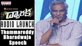 Thammareddy  Bharadwaja Speech || Dwaraka Movie || Vijay Devarakonda,Pooja Jhaveri || Sai Karthic - ADITYAMUSIC