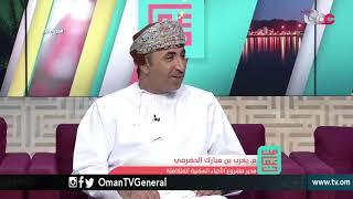 وضع حجر الأساس لمشروع الأحياء السكنية المتكاملة | من عمان | الإثنين 22 أكتوبر 2018م