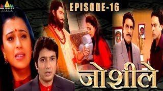 Joshiley Hindi Serial Episode - 16 | Deep Dhillan, Seeraj, Shalini Kapoor | Sri Balaji Video - SRIBALAJIMOVIES