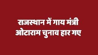 Rajasthan's Cow Minister Otaram Dewasi Loses Sirohi Seat - ABPNEWSTV