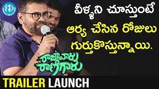 వీళ్ళని చూస్తుంటే ఆర్య చేసిన రోజులు గుర్తుకొస్తున్నాయి -Sukumar ||Raja Varu Rani Garu Trailer Launch - IDREAMMOVIES