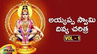 Ayyappa Swamy Divya Charitra | Vol 2 | Lord Ayyappa Songs | Telugu Bhakti Songs | Mango Music - MANGOMUSIC