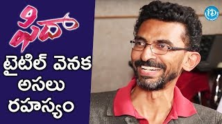 Sekhar Kammula About The Logic Behind Fidaa Movie Title || Talking Movies With iDream - IDREAMMOVIES
