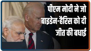 video : PM Modi ने अमेरिका के नए राष्ट्रपति Joe Biden को फोन पर दी बधाई