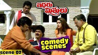 Iddaru Mitrulu Movie Best Comedy Scene 2 | ఇద్దరు మిత్రులు | Chiranjeevi | Sakshi Sivanand - RAJSHRITELUGU