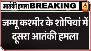 Another terrorist attack at a police station in Jammu & Kashmir' Shopian - ABPNEWSTV