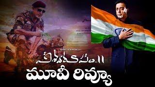 Vishwaroopam 2 Telugu Movie Review || Kamal Haasan || Pooja Kumar || Andrea Jeremiah - IGTELUGU