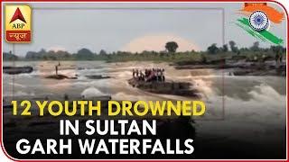 Gwalior: 12 youth drowned in Sultan Garh Waterfalls, 30-40 people stranded - ABPNEWSTV