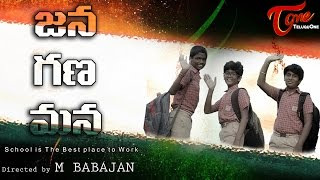 Jana Gana Mana | New Short Film 2016 | Directed by M Babajan - TELUGUONE