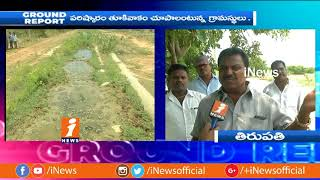 Villagers Facing Problems With Drainage Water In Tirupati | Ground Report | iNews - INEWS