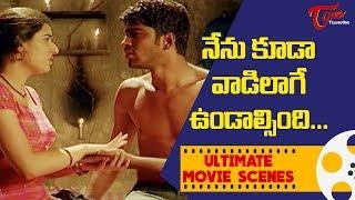 నేను కూడా వాడిలాగే ఉండాల్సింది.. | Allari Naresh Ultimate Scene from Nenu Movie | TeluguOne - TELUGUONE