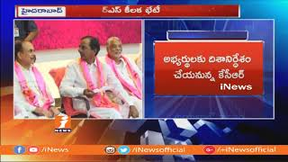 TRS Party Key Meet Today | KCR To Address To TRS MLA Candidates | iNews - INEWS