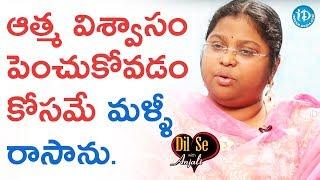 ఆత్మ విశ్వాసం పెంచుకోవడం కోసమే మళ్ళీ రాసాను - Civils Ranker & Mentor M Bala Latha | DilSeWithAnjali - IDREAMMOVIES