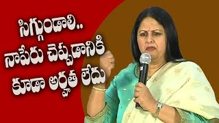 Jayasudha shocking comments on them || Head Constable Venkatramaiah || - IGTELUGU