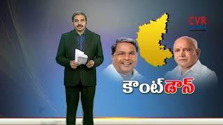 కౌంట్ డౌన్ | Political Heat in Karnataka | BJP Vs Congress Assembly Election 2018 | HIGHLIGHTS - CVRNEWSOFFICIAL