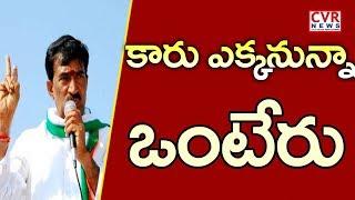 గులాబీ గూటికి ప్రతాప్ రెడ్డి :Congress Leader Vanteru Pratap Reddy to Join TRS Party | CVR NEWS - CVRNEWSOFFICIAL